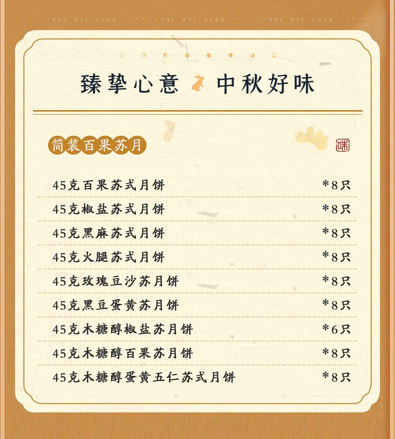 简装百果苏月1.jpg